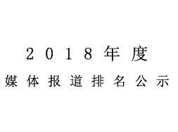 2018年度媒体报道排名公示