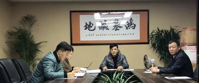 【北京kok平台新用户送彩金企业kok登录动态】 kok登录2019年度工作计划第一次讨论会议召开
