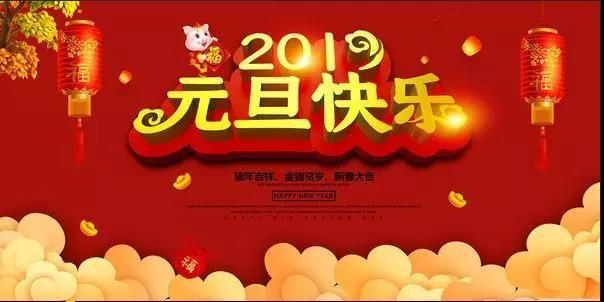 【节日祝福】北京kok平台新用户送彩金企业kok登录祝您元旦快乐!