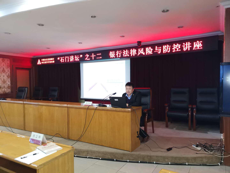 李君法、曾宪玮律师在农业发展银行河北省分行营业部作《银行法律风险与防控》讲座