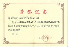 400~650kW 永磁励磁高压发电机 省优秀新产品二等奖(省工信委)