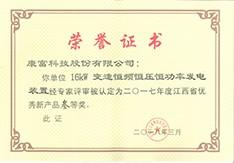 16kW变速恒频恒压恒功率发电装置 省优秀新产品三等奖(省工信委)
