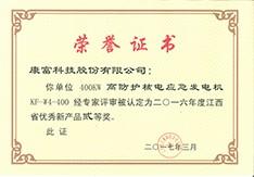 2016年度江西省优秀新产品二等奖