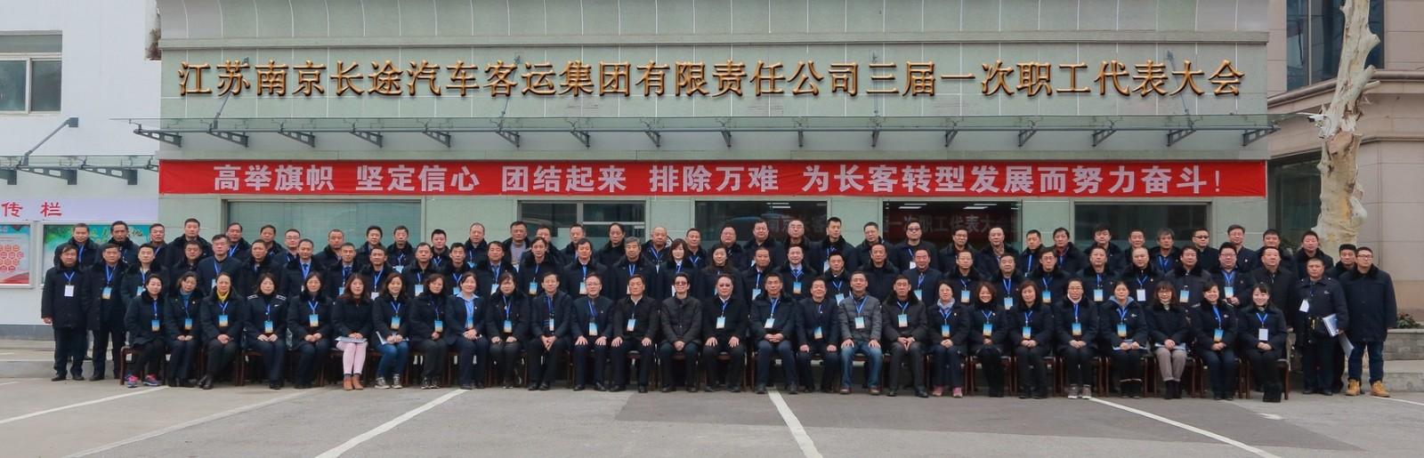 南京长客集团第三届第一次职工代表大会隆重召开