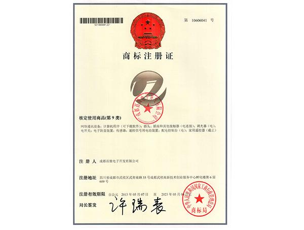 百微商标注册证