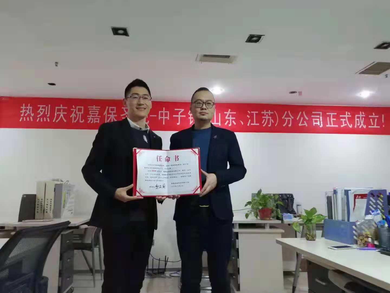祝賀【嘉保圣視】中子鏡山東、江蘇分公司成立