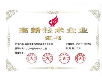 公司榮譽(yu)