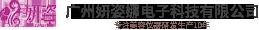 广州妍姿娜电子科技有限公司