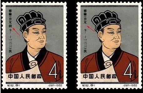 中国邮票史上被拍出高价的有哪些错票?