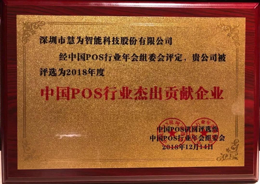 """恭喜慧为荣获""""中国POS行业杰出贡献企业""""奖"""
