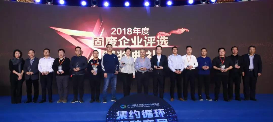 """紫科环保再获""""2018年度中国固废行业细分领域及单项能力领跑企业"""""""