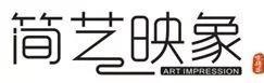 简艺映象正式签约第11届苏州家具展!