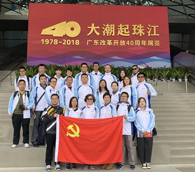 """集团总部组织观看""""大潮起珠江——广东改革开放40周年展览""""活动"""