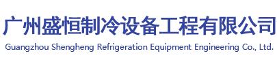 广州盛恒制冷设备工程有限公司