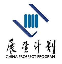 上海展望计划公益促进中心