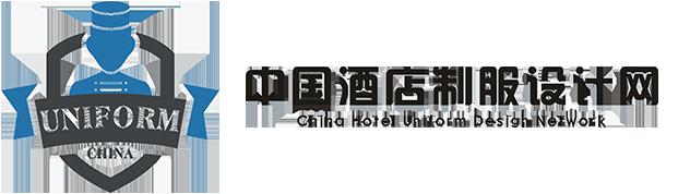 制服设计公司-广州尚品源服饰有限公司