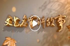 CCTV-3文艺名家讲故事