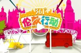 2012年CCTV5伦敦行动-片头