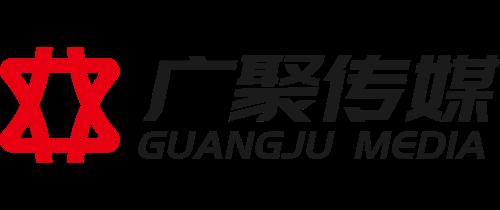 广西广聚文化传播有限公司