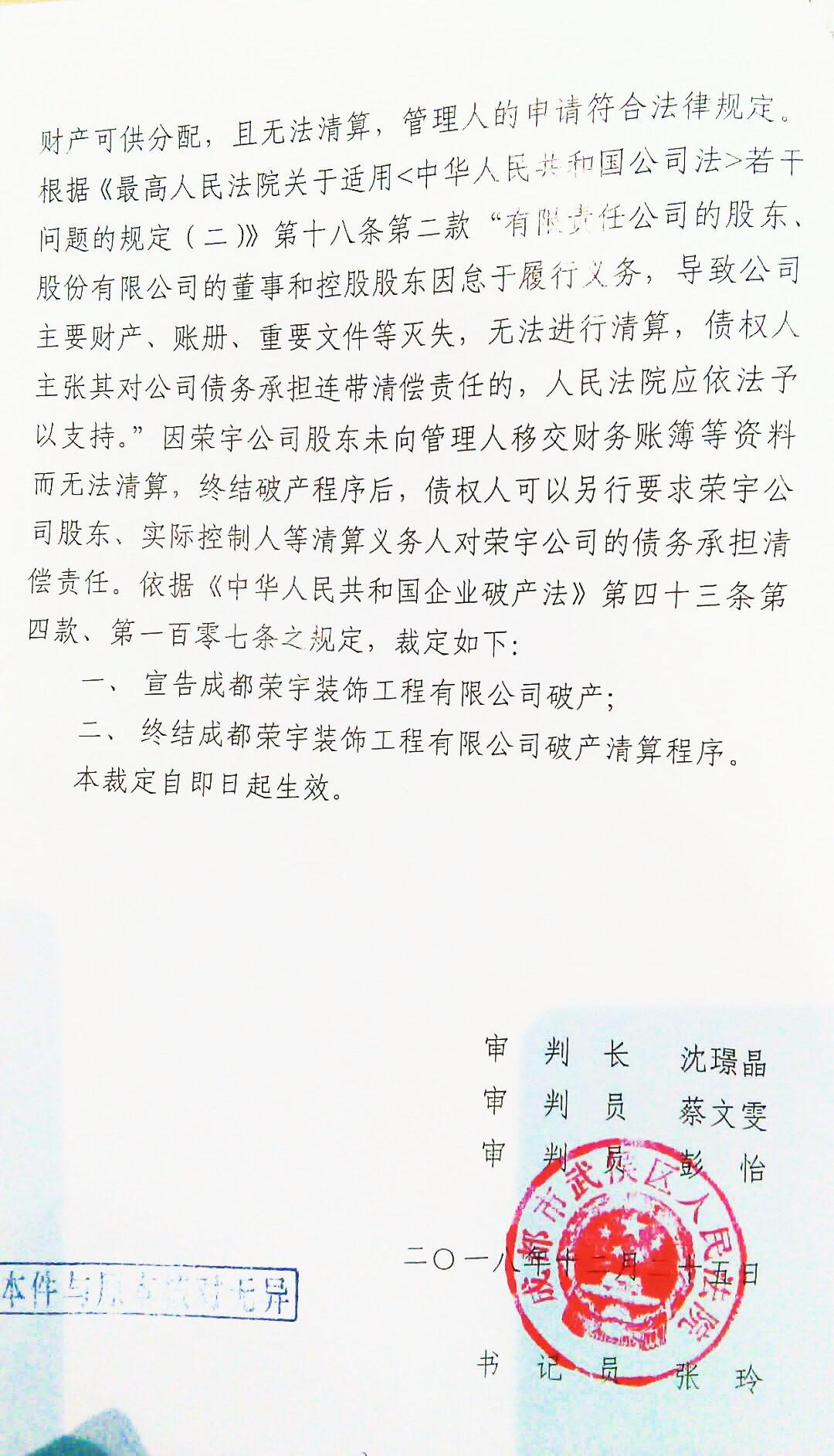 成都荣宇装饰工程有限公司金豪棋牌游戏中心程序顺利终结