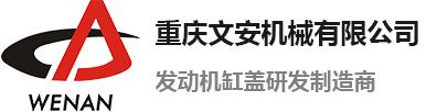 发动机零部件,重庆文安机械有限公司