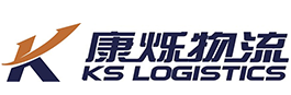 上海康烁物流有限公司