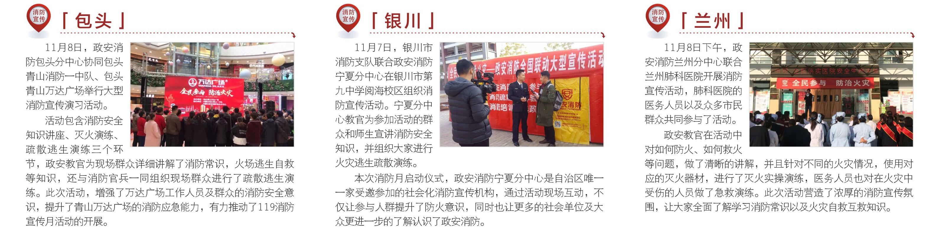 """全民参与 防治火灾 —— 政安消防2018年""""119消防宣传月""""活动精彩纷呈"""