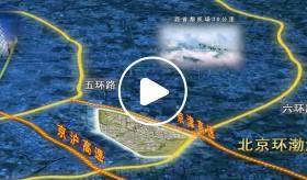 环渤海高端总部基地宣传视频
