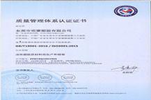 ISO9001证书(中文版)
