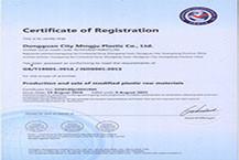 ISO9001证书(英文版)