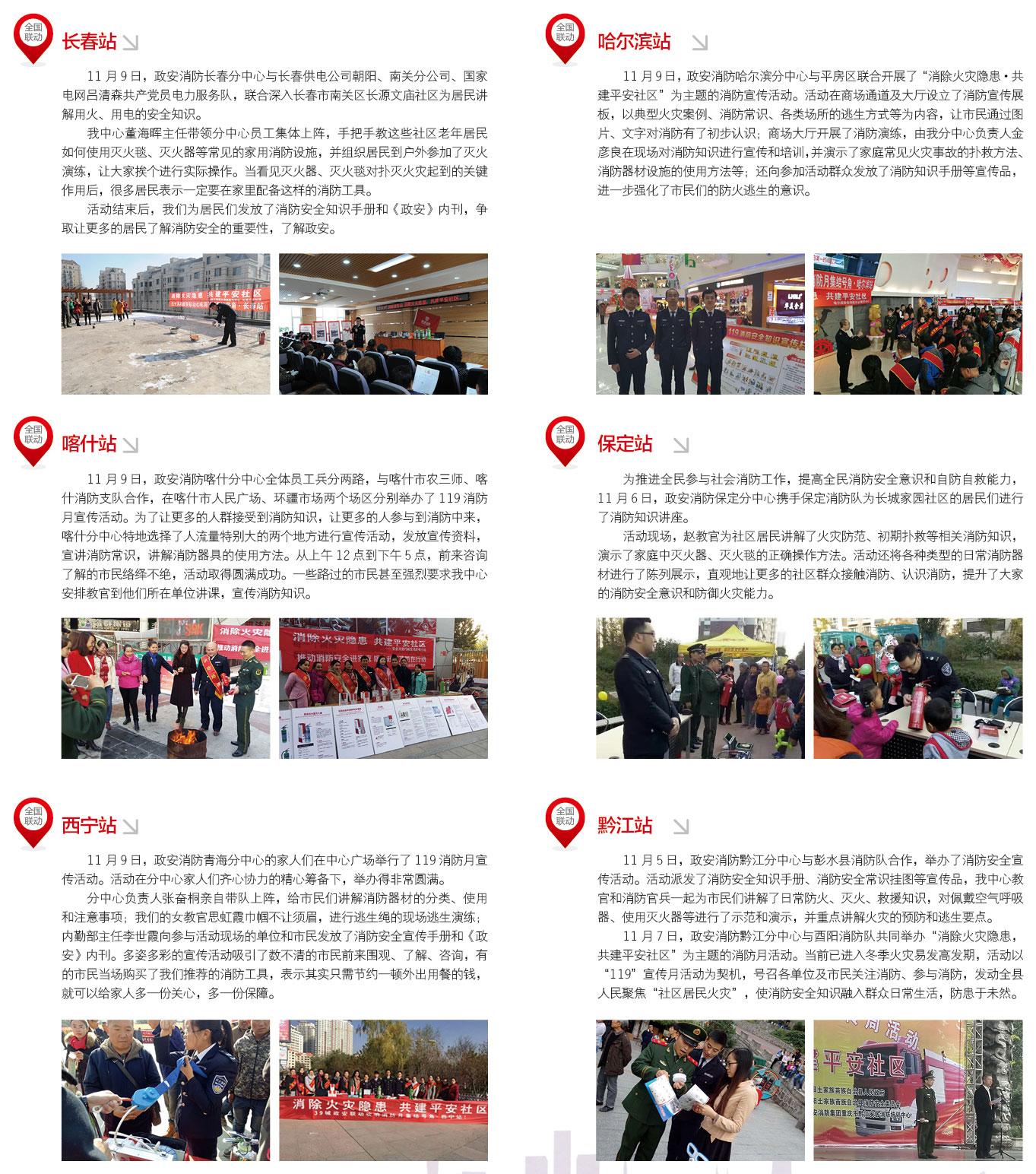 消除火灾隐患,共建平安社区 ——2016政安消防月活动纪实