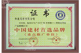 中国建材首选单位