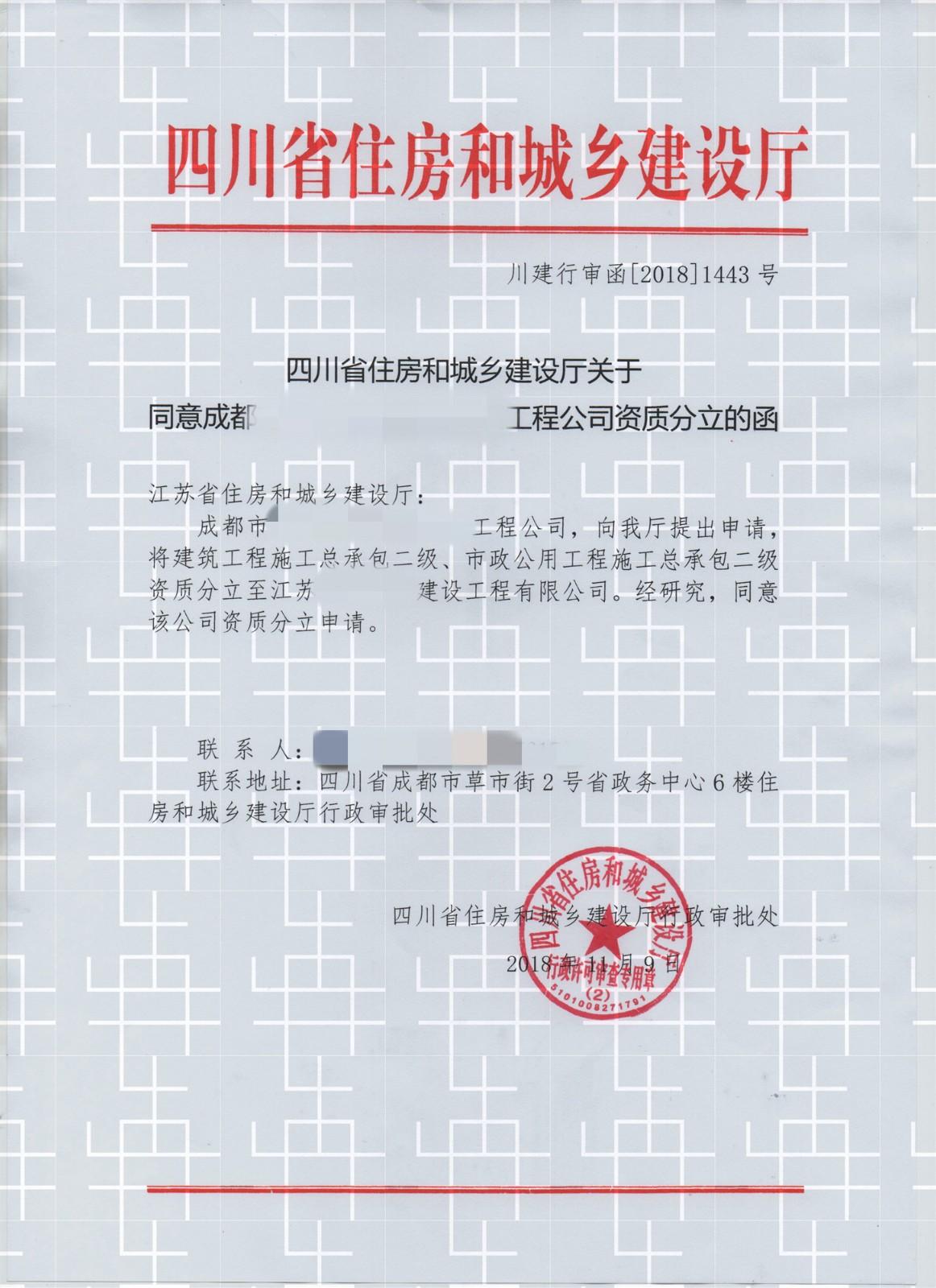 建筑二级、市政二级贝博app下载江苏