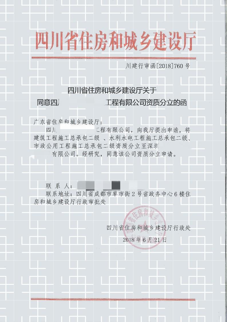 建筑、贝博德甲、市政二级贝博app下载广东省