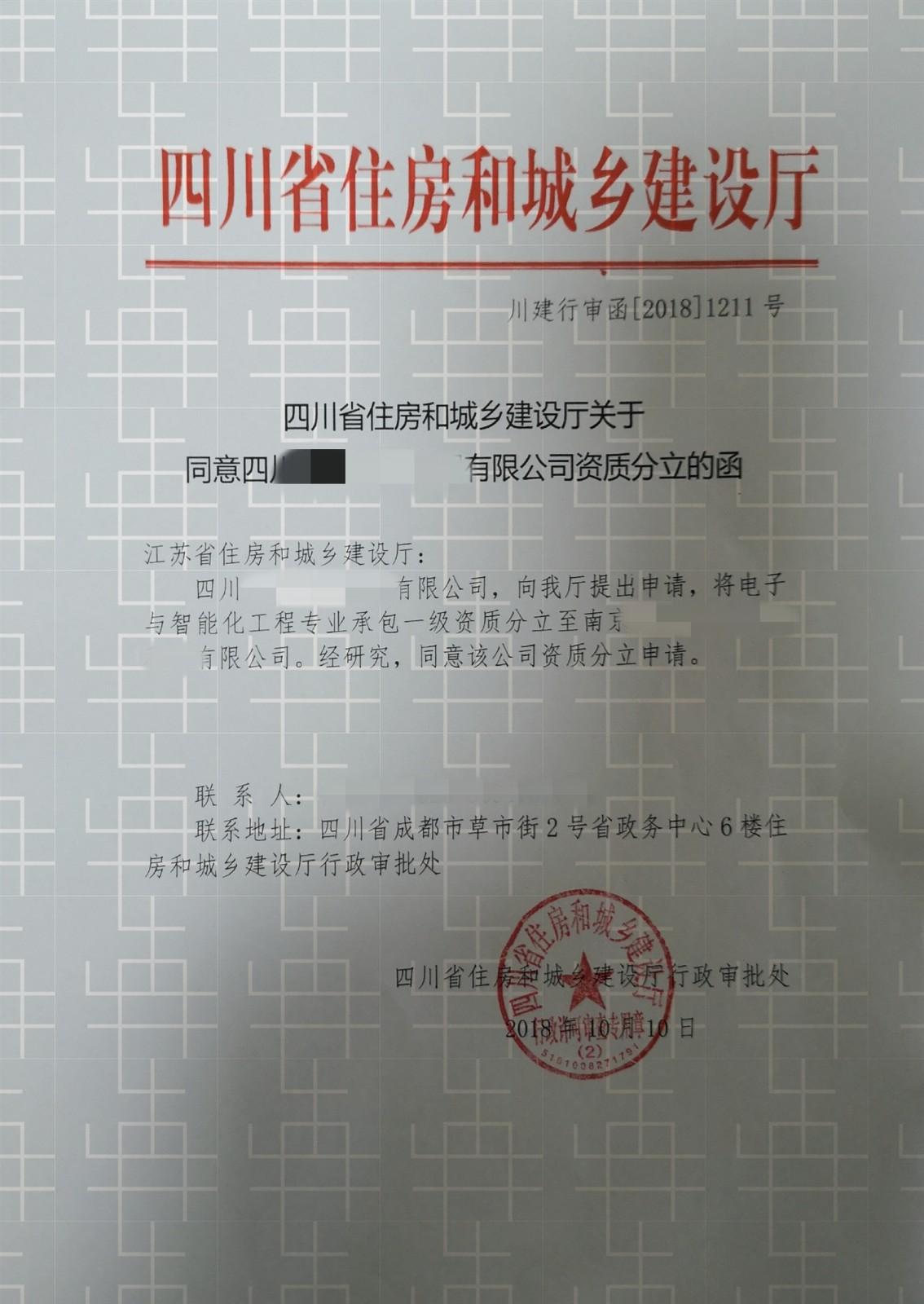 电子智能化一级贝博app下载江苏省