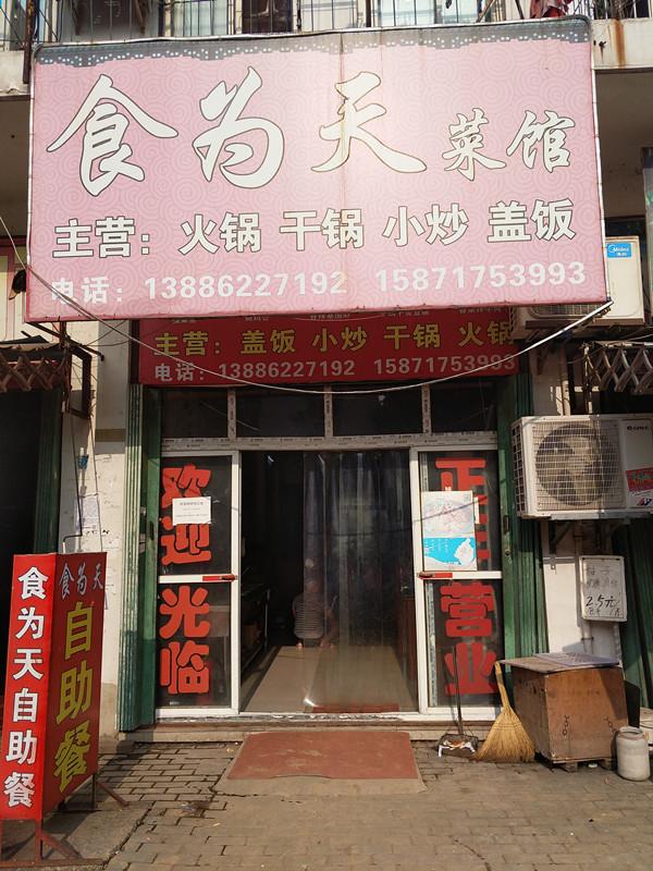吴家山 大型工业园70平餐饮店 急转