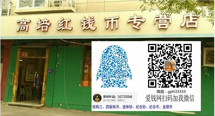 爱钱网全国大量收购康银阁大四连体