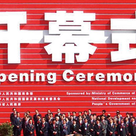 2009中国-东北亚博览会