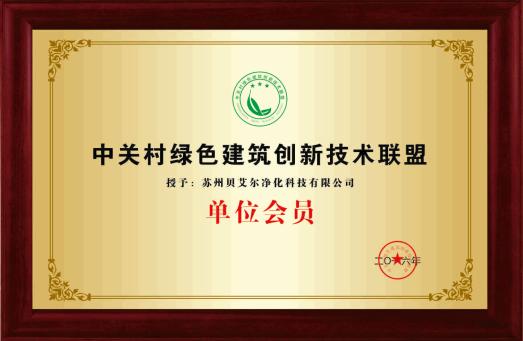 中关村绿色建筑创新技术联盟会员单位