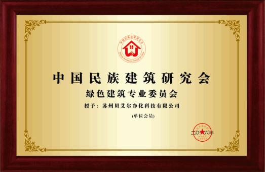 中国民族建筑研究会绿色建筑专业委员会会员单位