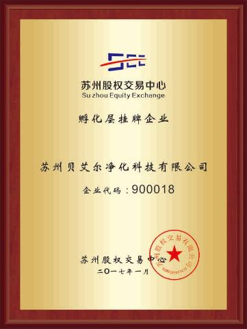 苏州股权交易中心孵化层挂牌企业