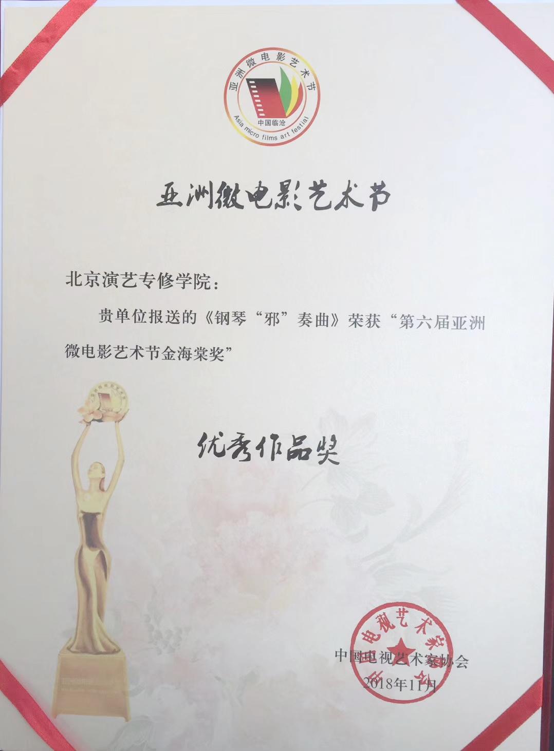 热烈祝贺万博官网首页APP师生创作的作品在第六届亚洲微电影艺术节
