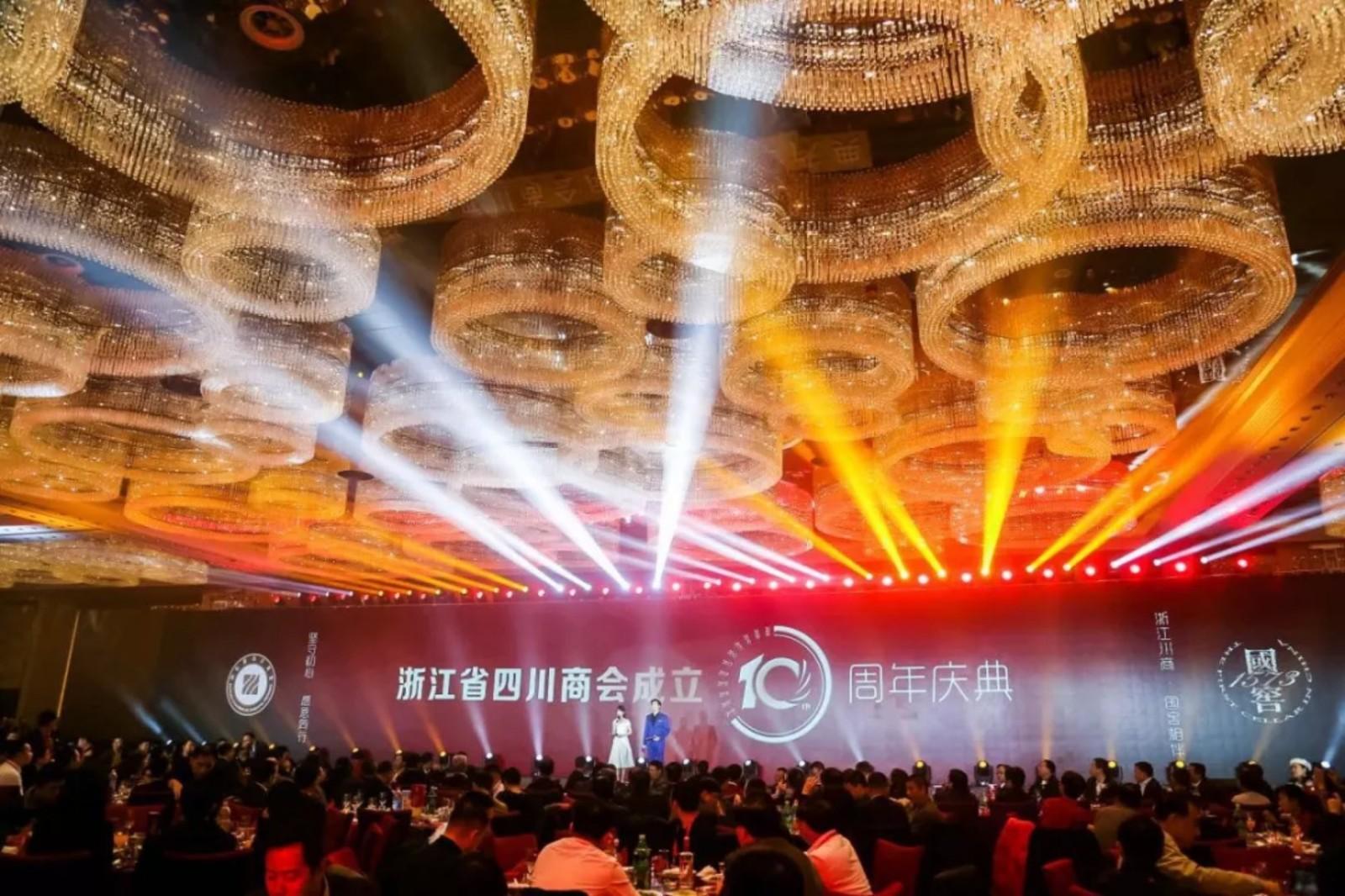 浙江省四川英国威廉希尔公司网址成立十周年庆典宣传片