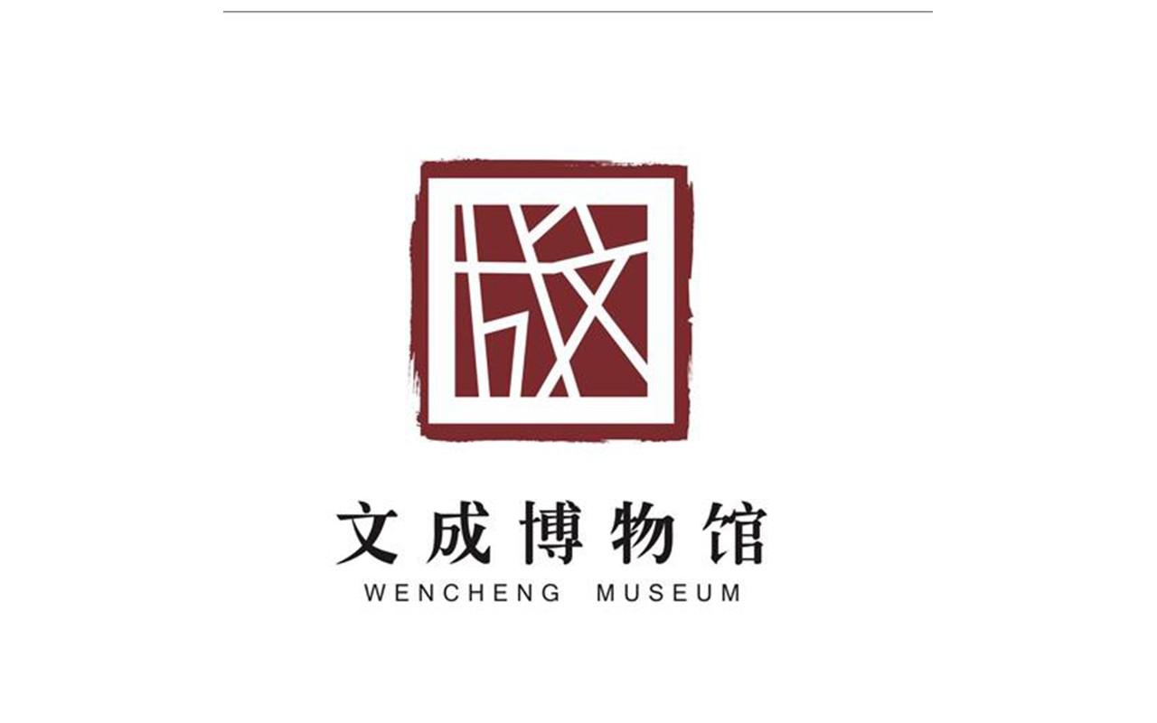 文成博物馆