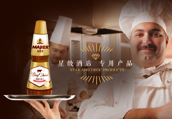 马吉尔牛肉汁