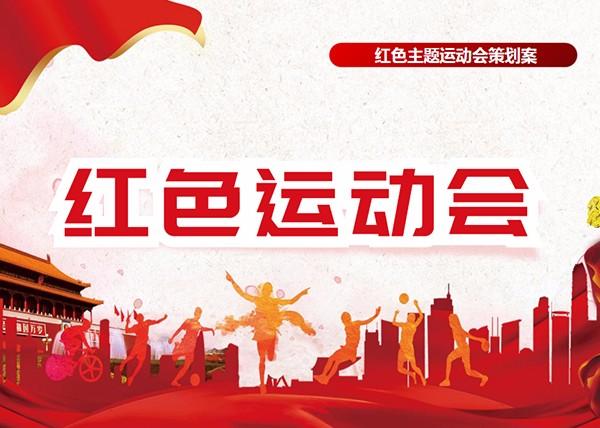红色运动会