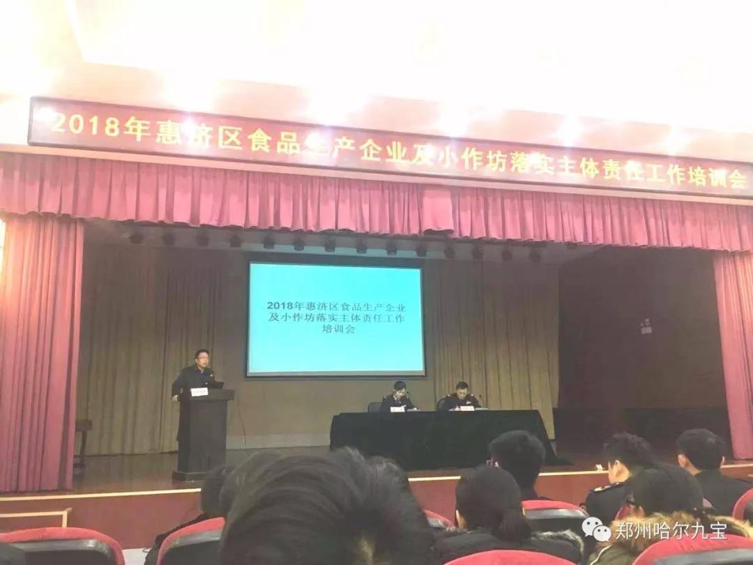 哈尔优发娱乐电脑版作为标杆企业参加惠济区质量安全培训会议