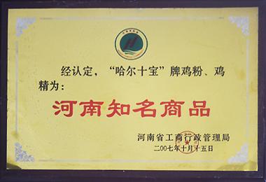 2007河南知名商品