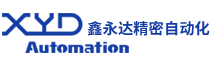 深圳市鑫永达精密自动化设备有限公司