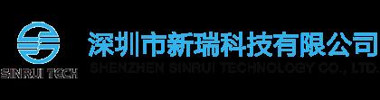 深圳市新瑞科技有限公司